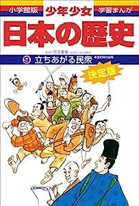 学習まんが 少年少女日本の歴史9 立ちあがる民衆 ―室町時代後期―