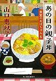 あの日の親子丼 食堂のおばちゃん(6) (ハルキ文庫) 画像