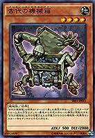 遊戯王 古代の機械箱 機械竜叛乱(SR03) シングルカード SR03-JP011-N