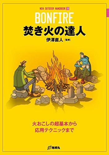 焚き火の達人の詳細を見る