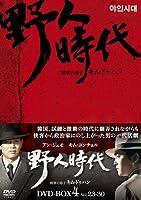 野人時代-将軍の息子 キム・ドゥハン DVD-BOX4