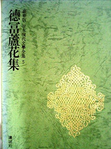 日本現代文学全集 5 徳富蘆花集