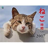 ねこ時間 カレンダー2017 ([カレンダー])