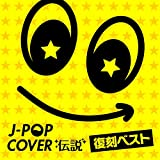J-POP カバー伝説 - 復刻ベスト -
