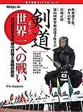 剣道 世界一への戦い 2015/03/18 (2015-03-18) [雑誌]
