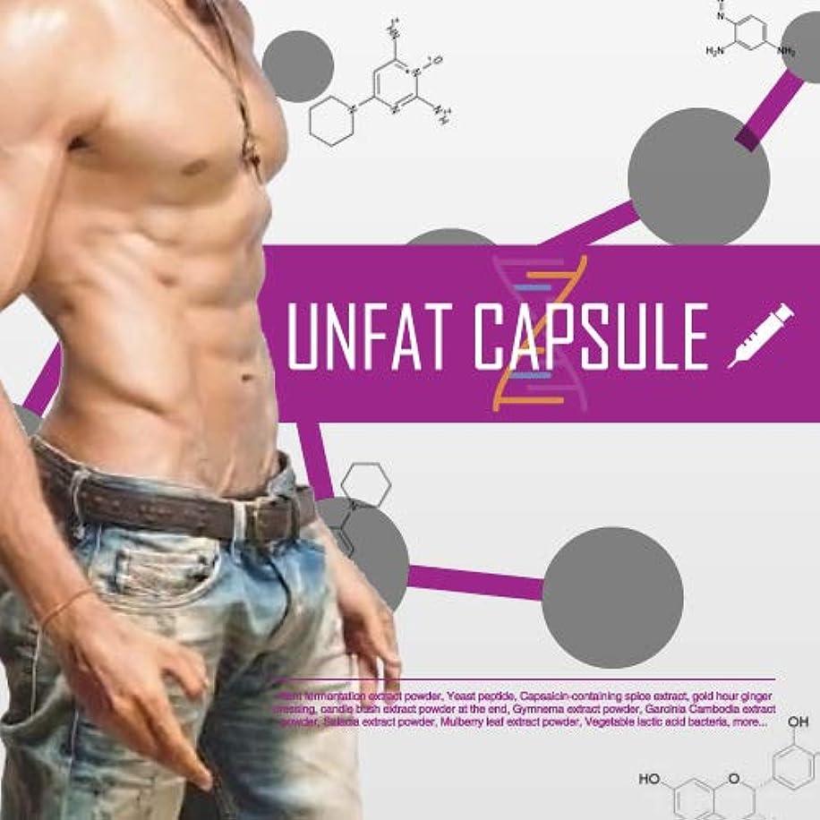 望ましい吸収無駄なアンファットカプセル (5) / ダイエットサプリ サプリメント コエンザイムQ10 プラセンタ ブラックジンジャー ビタミンC アルギニン 栄養補助食品 美ボディ 美body