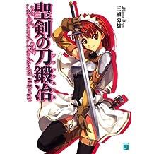 聖剣の刀鍛冶(ブラックスミス) 1 (MF文庫J)