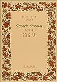 ヴァニナ・ヴァニニ―他四篇 (岩波文庫 赤 526-8)