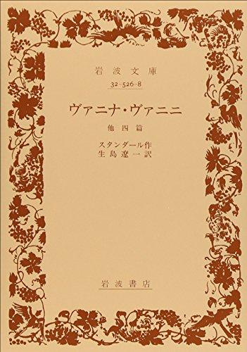 ヴァニナ・ヴァニニ―他四篇 (岩波文庫 赤 526-8)の詳細を見る