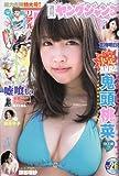 ヤングジャンプ2013年6月13日号 [雑誌][2013.5.30]