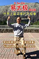 E Tai Chi (The Basic Book-Chinese Edition-Color Version): The World's Simplest Tai Chi [並行輸入品]