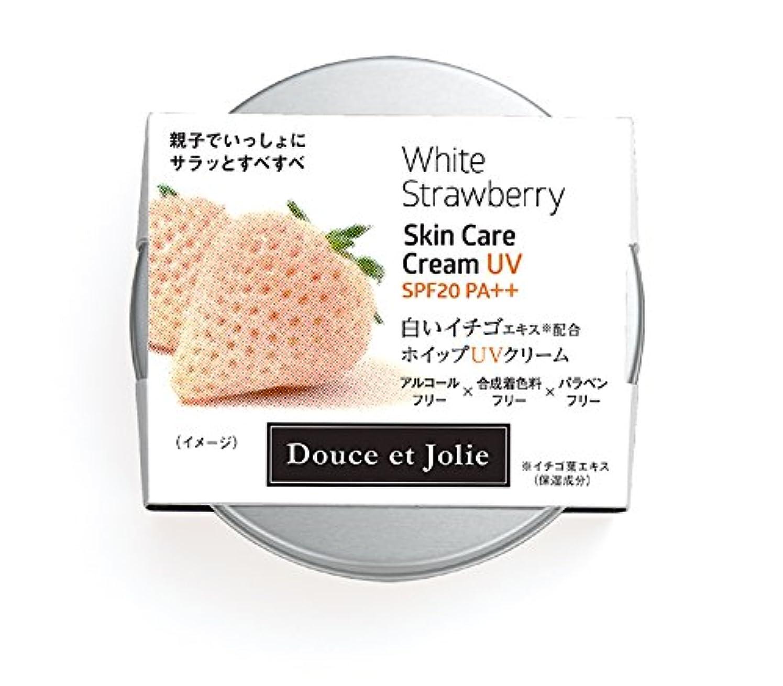 アーチ含む回復する白いイチゴホイップUVクリーム