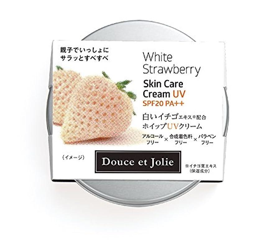 個人老人広々とした白いイチゴホイップUVクリーム