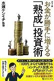 カラー版 お金が勝手に増える「熟成」投資術 (宝島社新書)
