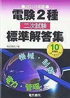 電験2種二次試験標準解答集 2016年版