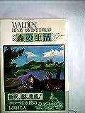 新訳・森の生活―ウォールデン (1981年)