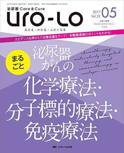泌尿器Care&Cure Uro-Lo 2017年5月号(第22巻5号)特集:まるごと 泌尿器がんの化学療法・分子標的療法・免疫療法