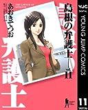 島根の弁護士 11 (ヤングジャンプコミックスDIGITAL)