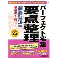 平成25年版パーフェクト宅建 要点整理 (パーフェクト宅建シリーズ)