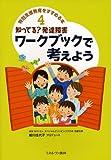 知ってる?発達障害ワークブックで考えよう (特別支援教育をすすめる本) 画像