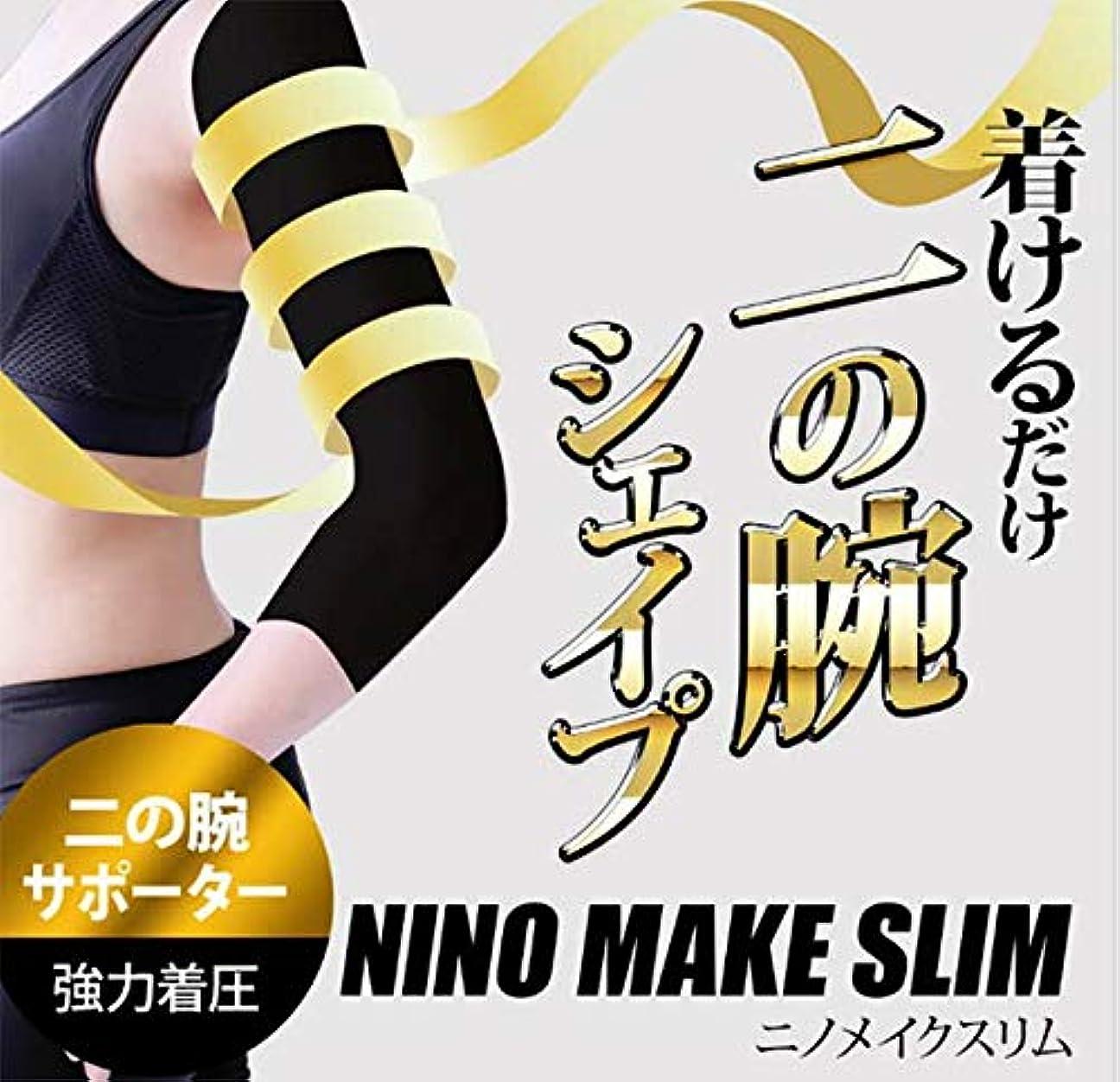 象さようなら罹患率NINO MAKE SLIM(ニノメイクスリム)二の腕サポーター 美腕 猫背矯正 補正下着 肩甲骨