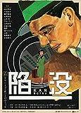 シアターコクーン・オンレパートリー2017+キューブ20th,2017『陥没』[DVD]