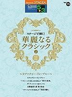 STAGEA クラシック (5~3級) Vol.15 ステージで輝く! 華麗なるクラシック 2 ~ラプソディ・イン・ブルー~