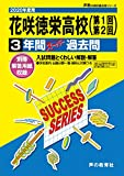 S22花咲徳栄高等学校 2020年度用 3年間スーパー過去問 (声教の高校過去問シリーズ)