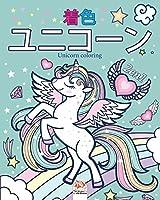 ユニコーン2 - 2の1 - Unicorn coloring: 4〜12歳の子供のための塗り絵 - 1の本2冊