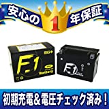 【1年保証付き】 F1 バッテリー FTX9-BS【YTX9-BS互換】【液入れ充電済み】【バイク用】【バッテリー】