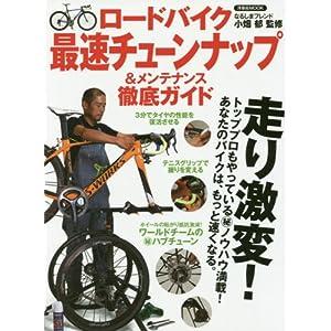 ロードバイク 最速チューンナップ&メンテナンス徹底ガイド (洋泉社MOOK)