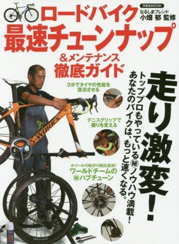 ロードバイク 最速チューンナップ&メンテナンス徹底ガイド (洋泉