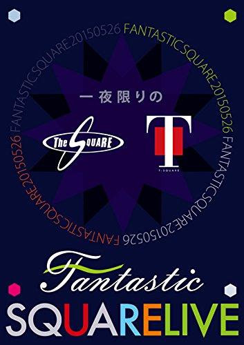 一夜限りのFANTASTIC SQUARE LIVE [DVD]