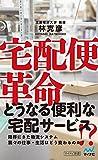 宅配便革命 ~増大するネット通販の近未来~ (マイナビ新書)