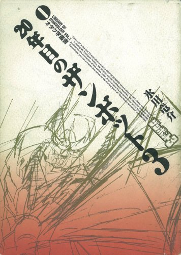 20年目のザンボット3 (オタク学叢書)の詳細を見る