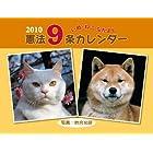 いぬ・ねこなかよし憲法9条カレンダー 2010 ([カレンダー])