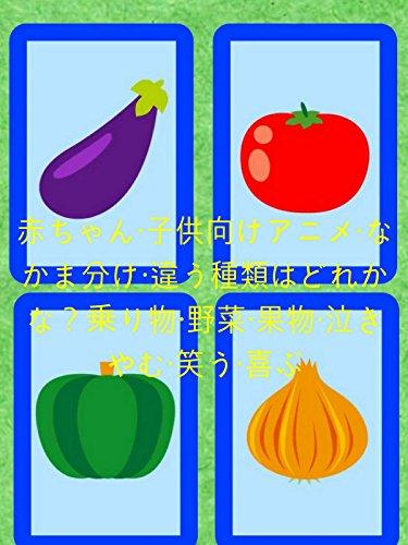 赤ちゃん・子供向けアニメ・なかま分け・違う種類はどれかな?乗り物・野菜・果物・泣きやむ・笑う・喜ぶ