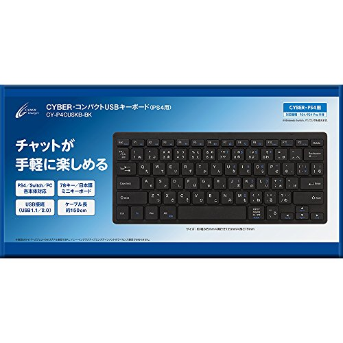 CYBER ・ コンパクトUSBキーボード ( PS4 用) ブラック - PS4