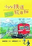 小さな鉄道 旅日和 (単行本) 画像