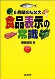 小売業のための食品表示の常識