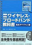 改訂版 ワイヤレス・ブロードバンド教科書 =高速IPワイヤレス編= (インプレス標準教科書シリーズ)