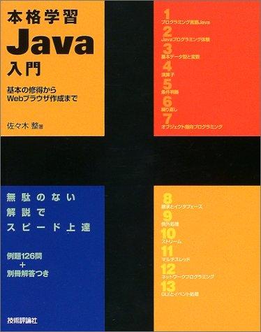本格学習 Java入門の詳細を見る