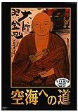 空海への道 DVD BOX[DVD]
