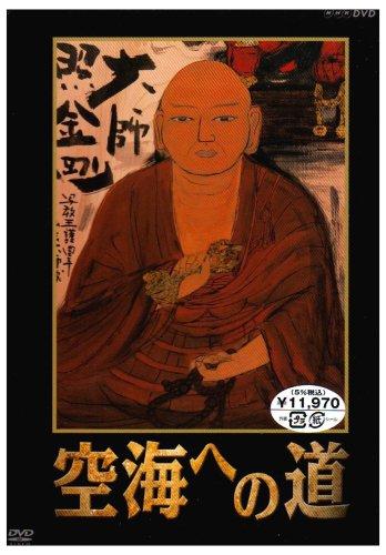 空海への道 DVD-BOX