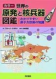 カラー 世界の原発と核兵器図鑑―わかりやすい原子力技術の知識