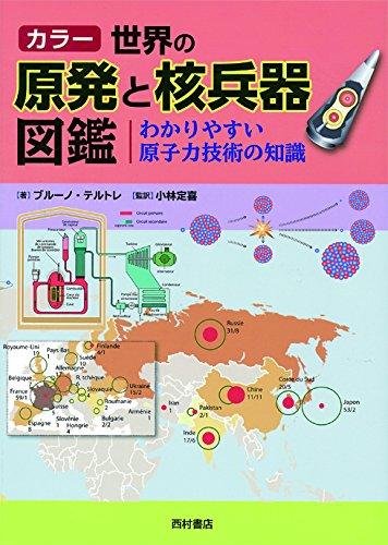カラー 世界の原発と核兵器図鑑—わかりやすい原子力技術の知識
