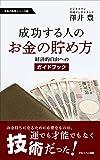 成功する人のお金の貯め方: 経済的自由へのガイドブック お金の教養シリーズ