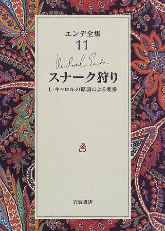 エンデ全集〈11〉スナーク狩り―L・キャロルの原詩による変奏の詳細を見る