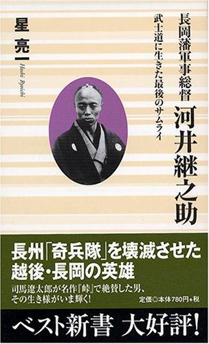 長岡藩軍事総督 河井継之助―武士道に生きた最後のサムライ (ベスト新書)