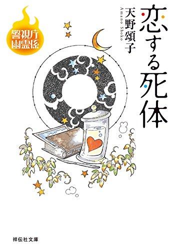 恋する死体 警視庁幽霊係 (祥伝社文庫)